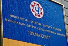 Минздрав призывает провести проверку противоправных действий сотрудников больницы Охматдет