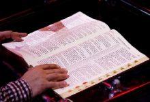 На Софійській площі відбудеться цілодобовий марафон читання Біблії
