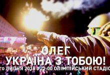 На стадионе Олимпийский проведут акцию в поддержку Олега Сенцова