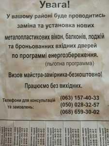 Новый вид мошенничества в Киеве