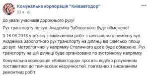 С сегодняшнего дня в Киеве будет ограничено движение транспорта по двум улицам