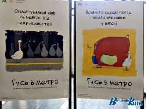 Сьогодні на станції метро Золоті ворота показали веселі постери