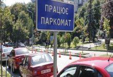 Теперь водители могут приобретать талоны на парковку на сайте ГИВЦ