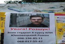 В Киеве пропал студент 4-го курса КПИ