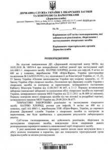 В Украине установлен временный запрет на популярные лекарства