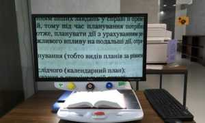 В киевской библиотеке реализован общественный проект для людей с проблемами зрения