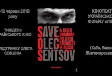 В столиці пройде Тиждень українського кіно на підтримку Олега Сенцова