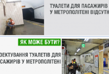 Чиновники розпочали підготовку до встановлення вбиралень у Київському метро