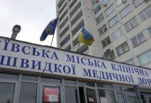 Начал работу сайт Киевской больницы скорой медицинской помощи