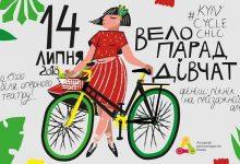 У суботу центром Києва проїде велопарад дівчат