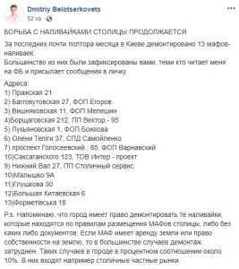 В Киеве демонтировали 13 МАФов, в которых велась несанкционированная торговля алкоголем