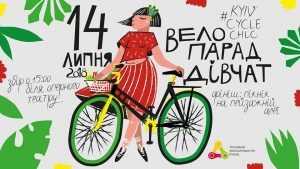 В субботу в Киеве пройдет велопарад девушек