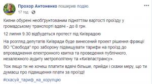 Жители Киева выйдут на митинг против повышения цен на проезд