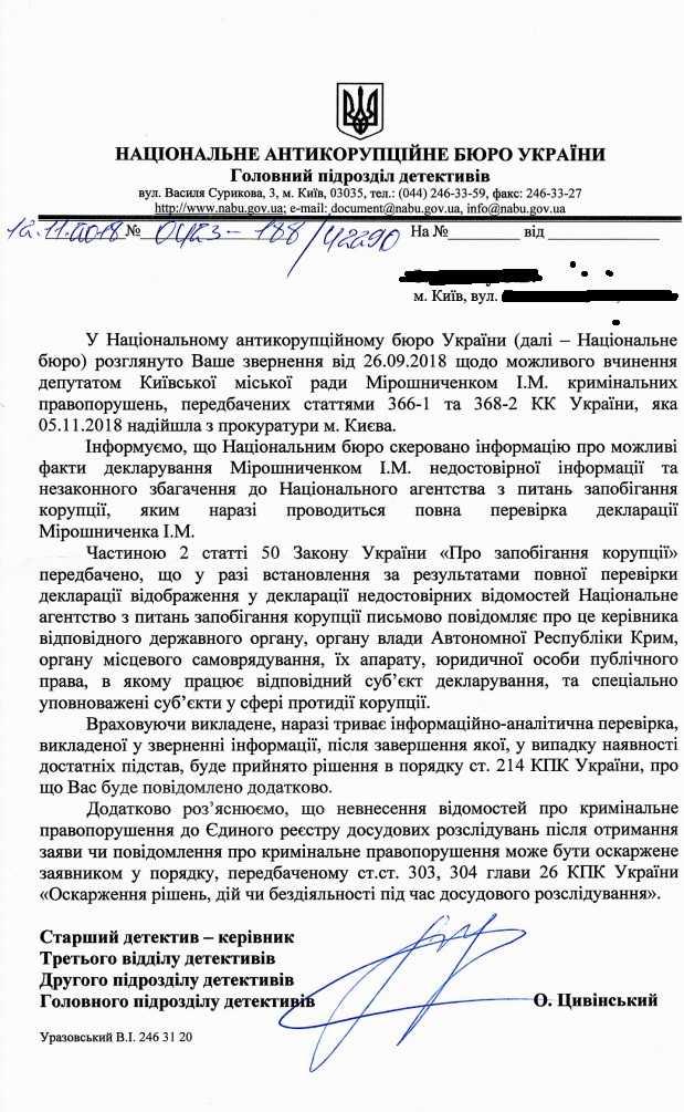 НАЗК Игорь Мирошниченко Свобода коррупция