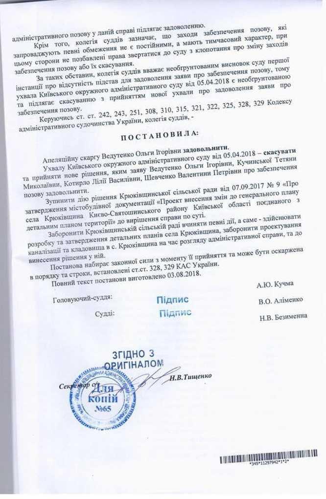 Крюківщина суд