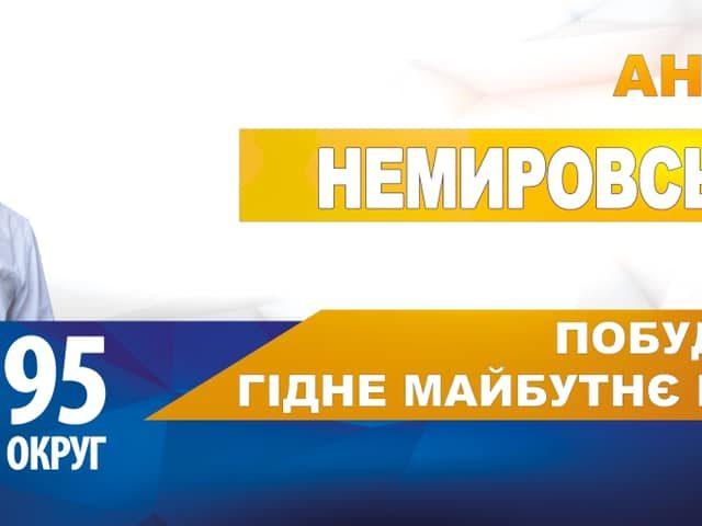 Андрій Немировський – кандидат в народні депутати по 95-му округу оприлюднив свою програму