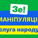 """""""Контора"""" пов'язана з Разумковим маніпулює соцдослідженнями та рейтингами на Київщині"""