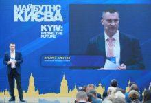 мер Віталій Кличко Міжнародний форум Майбутнє Києва