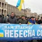 ГО Родини Небесної Сотні Революція Гідності Майдан
