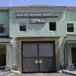Шостка шосткинский завод «Звезда»