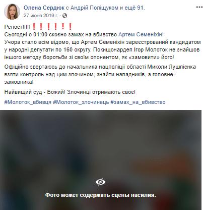 Игорь Молоток Елена Сердюк Артем Семенихин