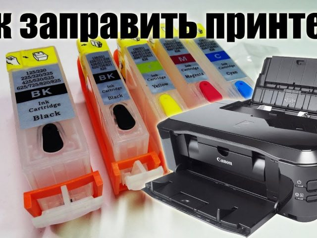 Как заправить картридж и не сломать принтер?