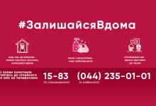 мер Києва Віталій Кличко. Coronavirus COVID-19 Залишайся вдома