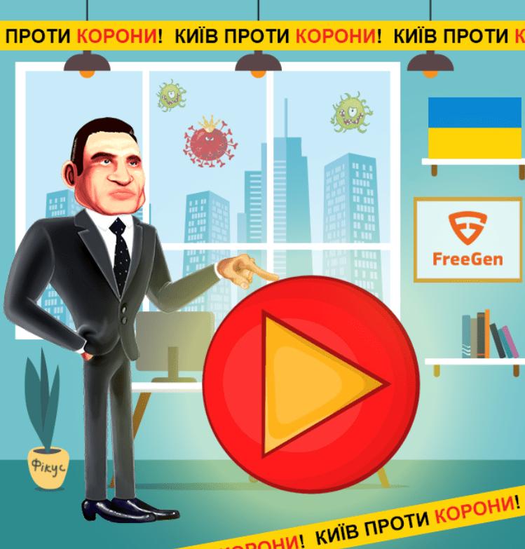 Київ проти Корони Telegram канал поКлич