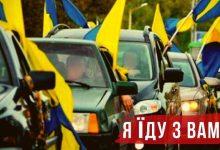 Я їду з Вами - підприємці пікетуватимуть Кабінет Міністрів України