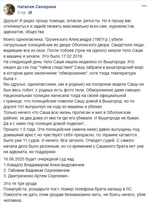 Наталия Самарина Грузинский Александр