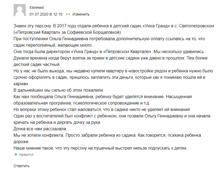 Ольга Косенчук 1