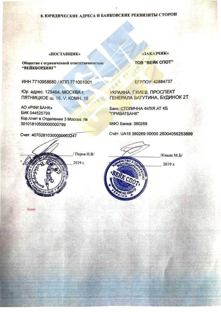 Книш Максим Богданович Вейк Спорт 2