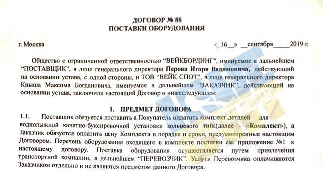 Книш Максим Богданович Вейк Спорт