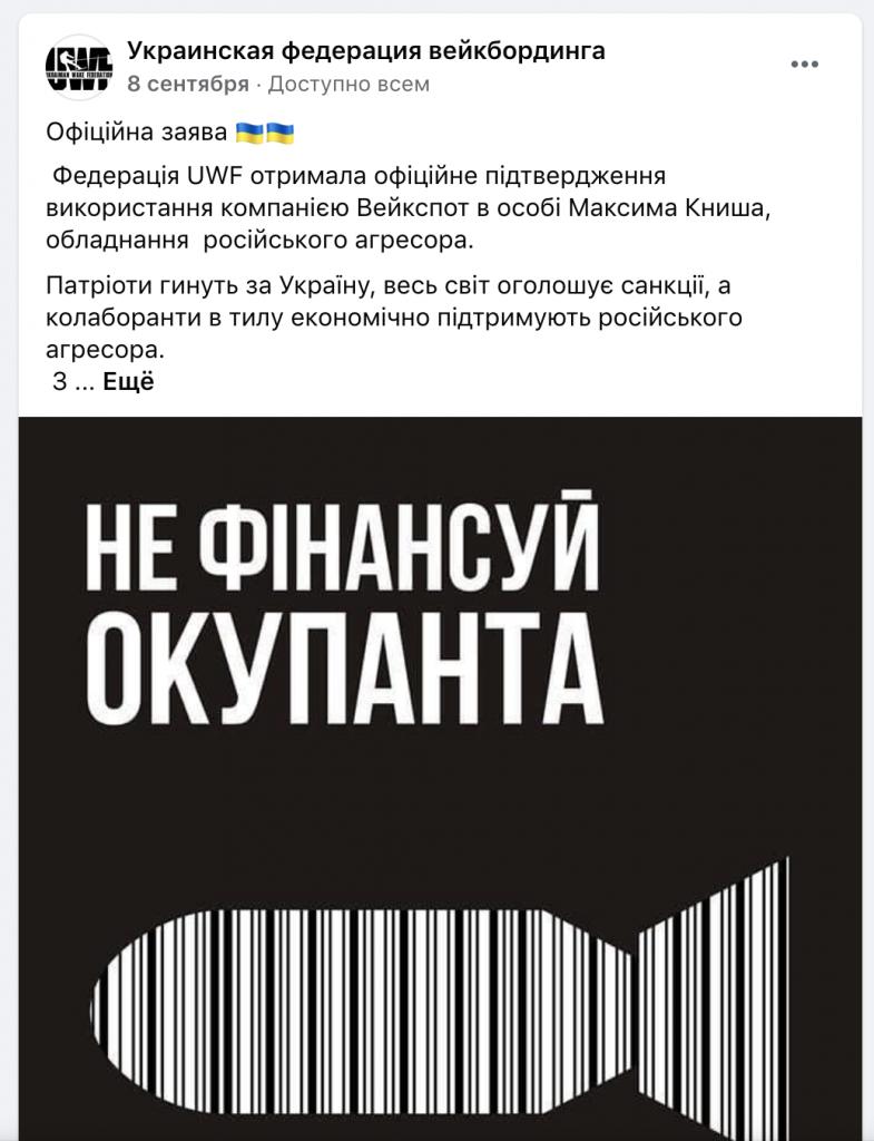 Федерація UWF Вейкспот Максим Книш обладнання російського агресора