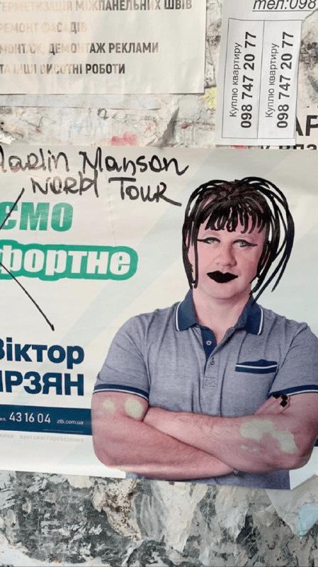 На фото: Реклама кампанії Романа Курисю, розвішані на всіх під'їзд, «під редакцією» місцевих жителів.