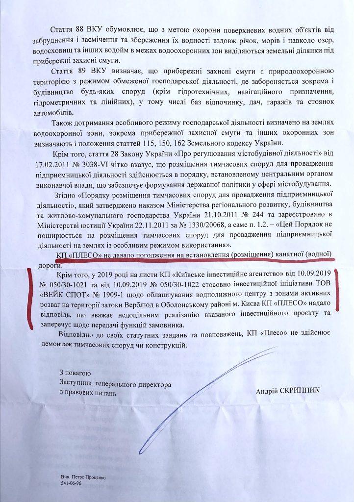 Заява Автомайдан російська контрабанда в Києві 1