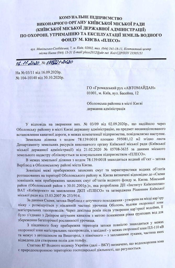 Заява Автомайдан російська контрабанда в Києві