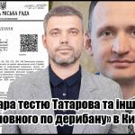 Петро Оленич – 1,5 гектара київської землі Татарову. Як дерибанять землю в Києві