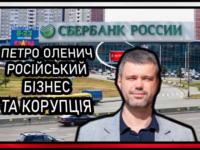Петро Оленич київський чиновник що допомагає Сбербанку Росії та незаконних забудовників (ВІДЕО)