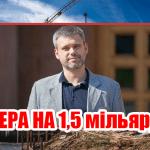 Петро Оленич – українофоб провернув схему на 1,5 млрд.