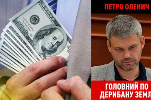 Петро Оленич – чиновник КМДА який краде мільярдами
