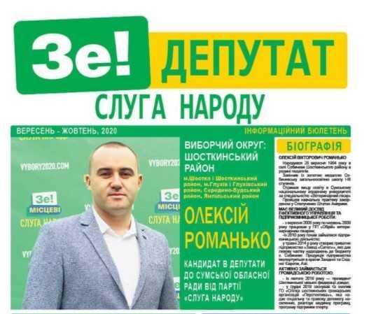 Олексій Романько