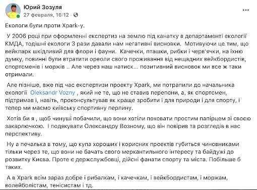 Юрій Зозуля екстрим-парк X-Park