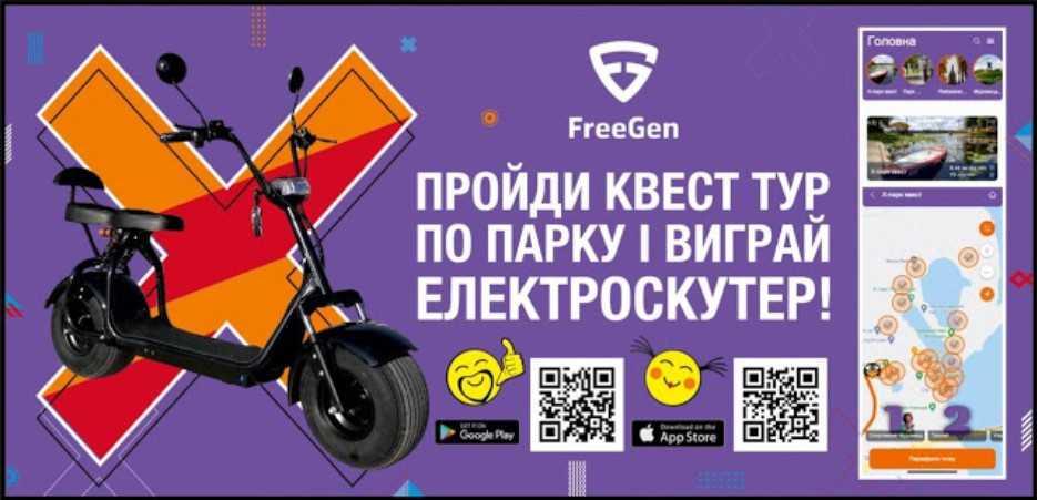 додаток FreeGen  пройди маршрут - виграй скутер
