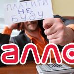 allo.ua – організувала найбільшу в Україні схему по ухиленню від податків