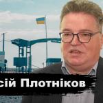 «Якщо бізнесмен працює в Криму й сплачує податки — він підтримує російську анексію», – екснардеп Плотніков | СтопКор – корупція, хабарництво, компромат, останні новини