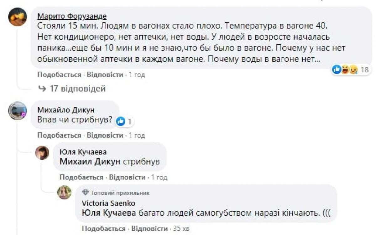У київському метро зупиняли рух потягів – через людину на рейках
