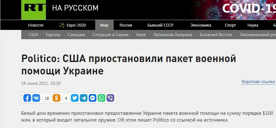 Антиукраинский фейк или когда дураки не учатся на своих ошибках